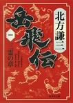 岳飛伝 一 三霊の章-電子書籍