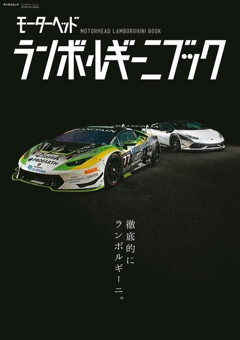 GENROQ特別編集 ランボルギーニブック-電子書籍-拡大画像