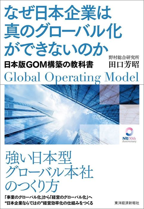 なぜ日本企業は真のグローバル化ができないのか―日本版GOM構築の教科書拡大写真