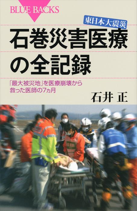 東日本大震災 石巻災害医療の全記録 「最大被災地」を医療崩壊から救った医師の7ヵ月拡大写真