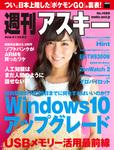 週刊アスキー No.1088 (2016年7月26日発行)-電子書籍