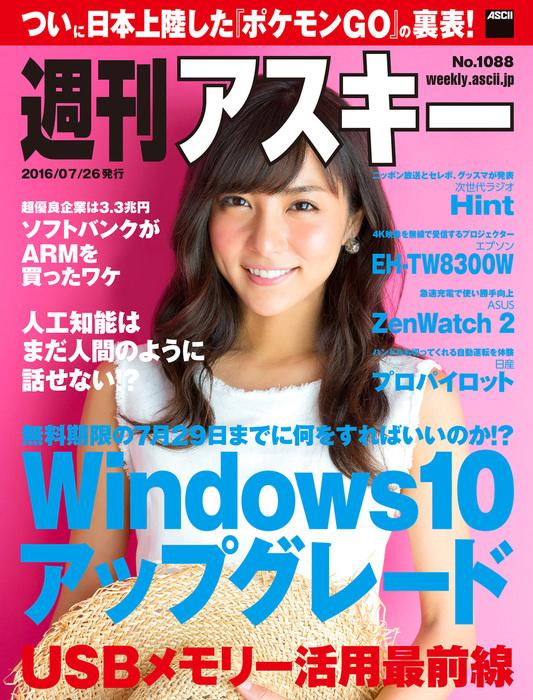 週刊アスキー No.1088 (2016年7月26日発行)拡大写真