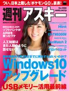 週刊アスキー No.1088 (2016年7月26日発行)