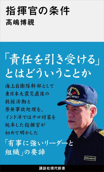 指揮官の条件拡大写真
