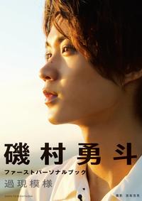 磯村勇斗ファーストパーソナルブック 過現模様【電子版特典付】