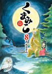 くまみこ 8-電子書籍
