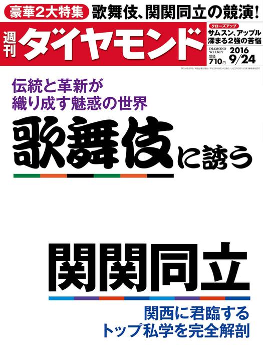 週刊ダイヤモンド 16年9月24日号-電子書籍-拡大画像