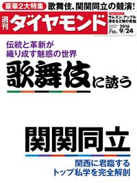 週刊ダイヤモンド 16年9月24日号-電子書籍