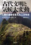 古代文明と気候大変動 人類の運命を変えた二万年史-電子書籍