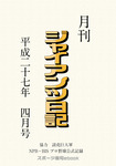 月刊ジャイアンツ日記 平成二十七年四月号-電子書籍