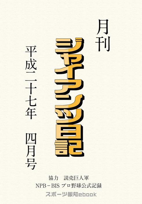 月刊ジャイアンツ日記 平成二十七年四月号拡大写真