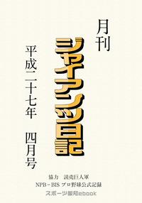 月刊ジャイアンツ日記 平成二十七年四月号