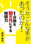 そうか、こんな手があったのか! 1分間を10万円にする時間力-電子書籍
