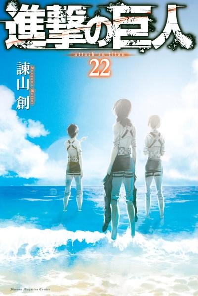 進撃の巨人(22)-電子書籍
