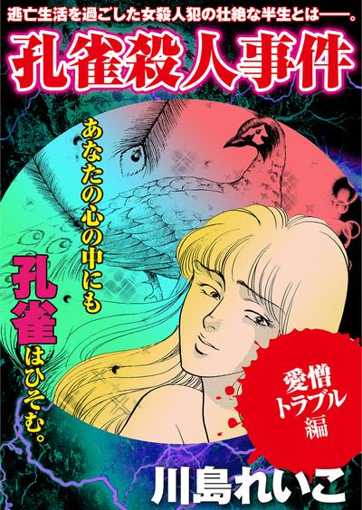 【愛憎トラブル編】孔雀殺人事件-電子書籍