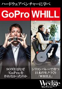 GoPro|WHILL ハードウェアベンチャーから学べ!(WEDGEセレクション No.33)