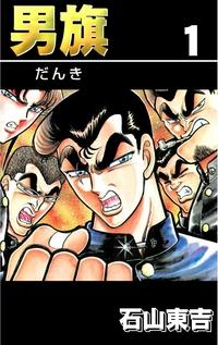 男旗 1-電子書籍