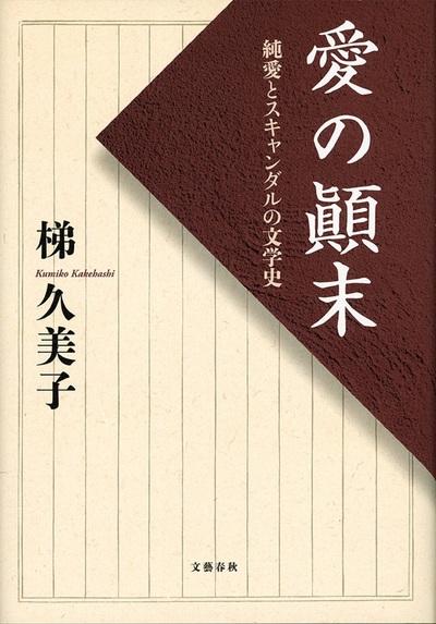 愛の顛末 純愛とスキャンダルの文学史-電子書籍