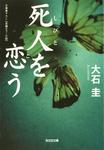 死人(しびと)を恋(こ)う-電子書籍