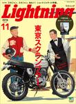 Lightning 2016年11月号 Vol.271-電子書籍
