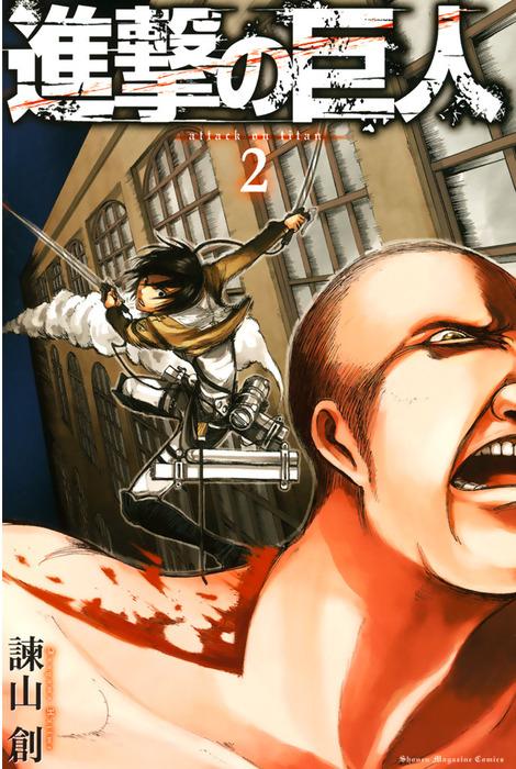 進撃の巨人(2)-電子書籍-拡大画像