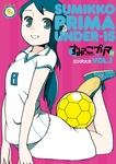 すみっこプリマ U-15(1)-電子書籍