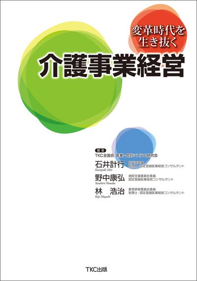変革時代を生き抜く介護事業経営-電子書籍