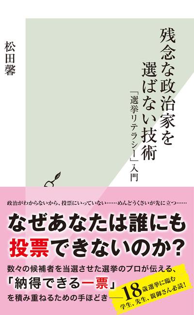 残念な政治家を選ばない技術~「選挙リテラシー」入門~-電子書籍