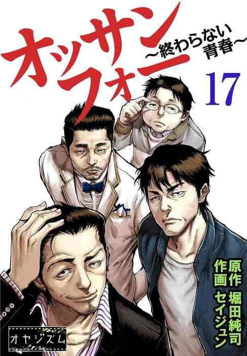 オッサンフォー ~終わらない青春~ 17拡大写真