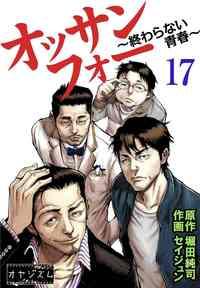 オッサンフォー ~終わらない青春~ 17-電子書籍