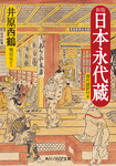 新版 日本永代蔵 現代語訳付き-電子書籍