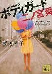 ボディガード 二ノ宮舜-電子書籍