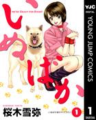 「いぬばか(ヤングジャンプコミックスDIGITAL)」シリーズ