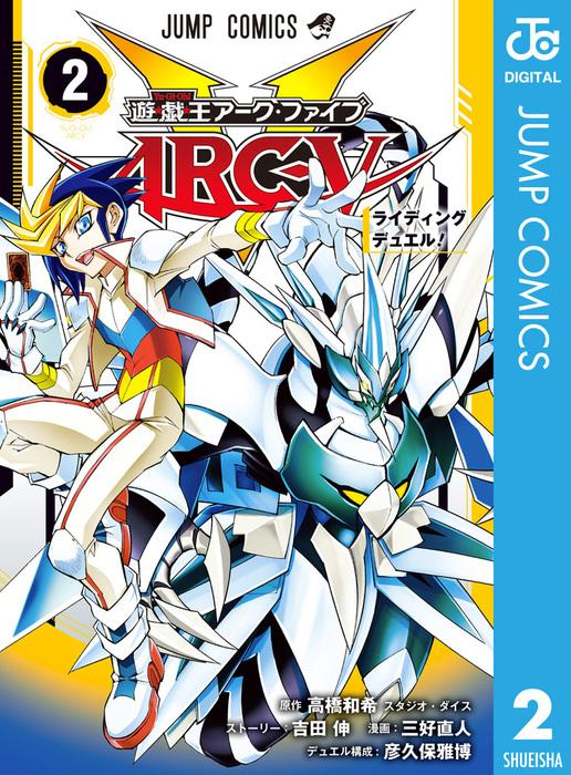 遊☆戯☆王ARC-V 2-電子書籍-拡大画像