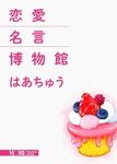恋愛名言博物館-電子書籍