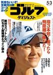 週刊ゴルフダイジェスト 2016/5/3号-電子書籍