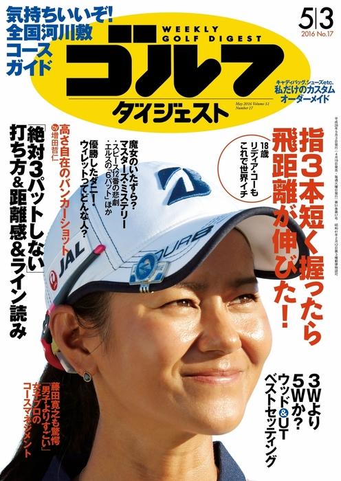 週刊ゴルフダイジェスト 2016/5/3号拡大写真