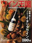 ワイン王国 2015年 11月号-電子書籍