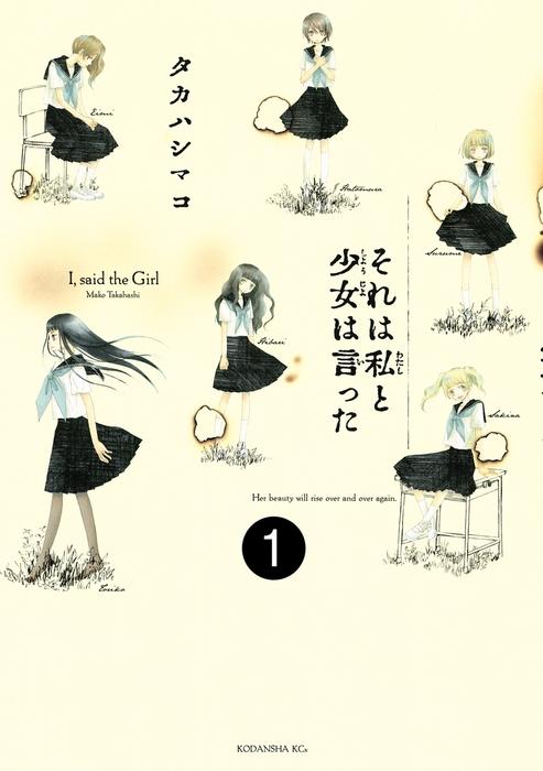 それは私と少女は言った 分冊版(1)-電子書籍-拡大画像