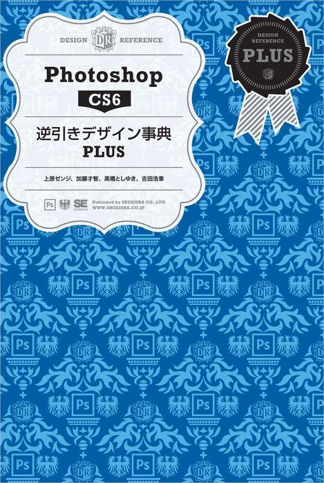 Photoshop CS6逆引きデザイン事典PLUS拡大写真