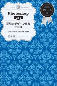 Photoshop CS6逆引きデザイン事典PLUS-電子書籍