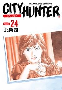 シティーハンター 24巻-電子書籍
