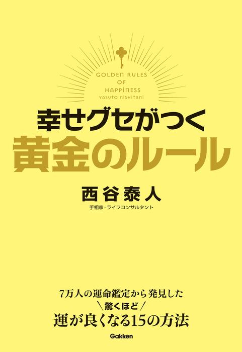 幸せグセがつく 黄金のルール-電子書籍-拡大画像