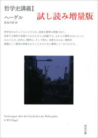 哲学史講義 I 試し読み増量版-電子書籍