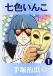 七色いんこ 1-電子書籍