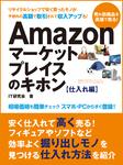 すぐに稼げる副業生活! Amazonマーケットプレイスのキホン 仕入れ編-電子書籍