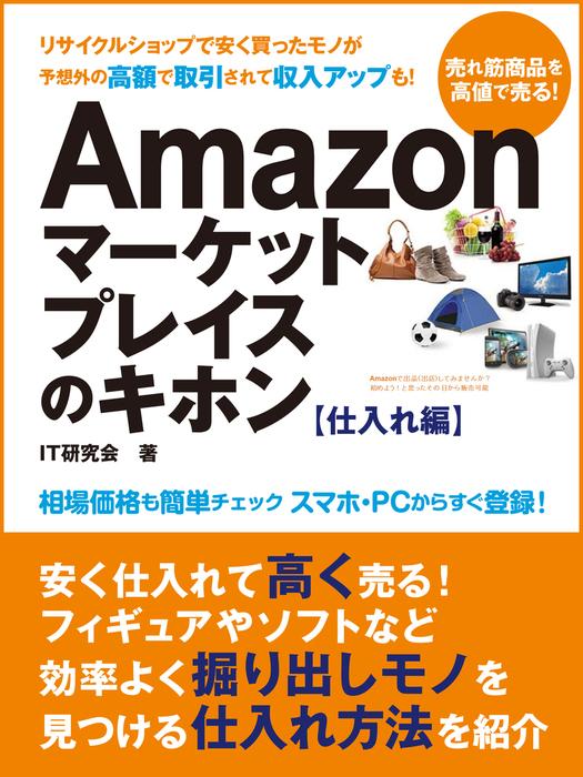 すぐに稼げる副業生活! Amazonマーケットプレイスのキホン 仕入れ編拡大写真