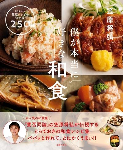 僕が本当に好きな和食-電子書籍