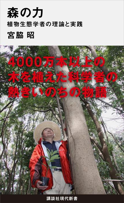 森の力 植物生態学者の理論と実践拡大写真
