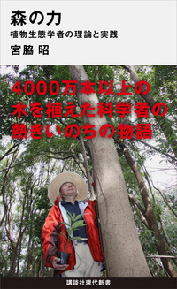 森の力 植物生態学者の理論と実践-電子書籍
